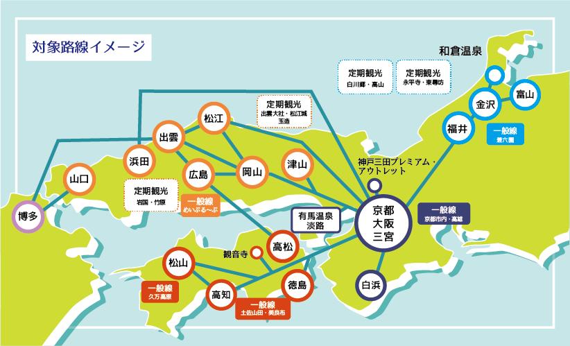 対象路線図.png